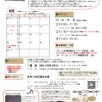おやこDE広場北小金 8月のお知らせ